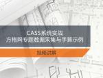 第3节:CASS系统实战方格网专题数据采集与手算示例