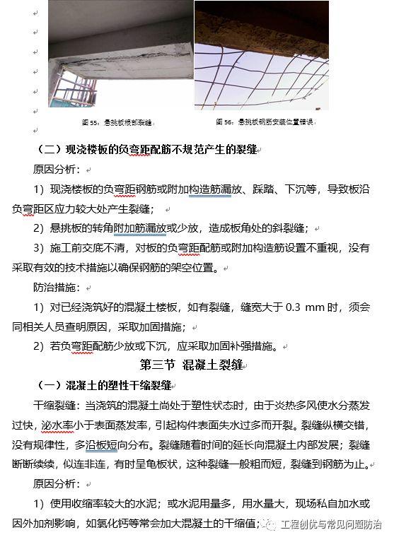建筑工程质量通病防治手册(图文并茂word版)!_80
