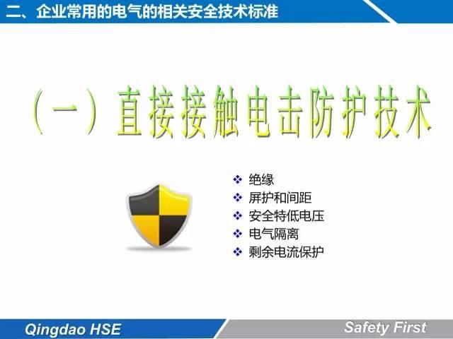 史上最全的电气安全培训,这么详细也是没谁了!(多图详解!)_21