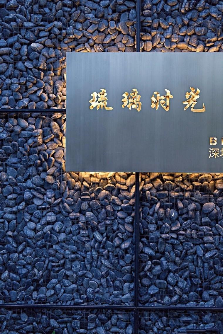 深圳玺湾琉璃时光Spa会所-17