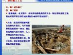 桥墩台施工技术培训讲义(共54页)
