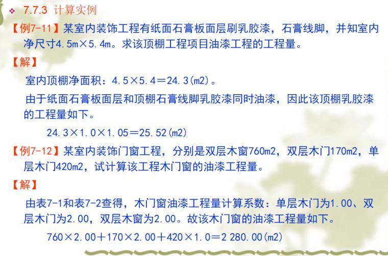 【福建农林大学】室内装饰工程工程量计算(共28页)_4