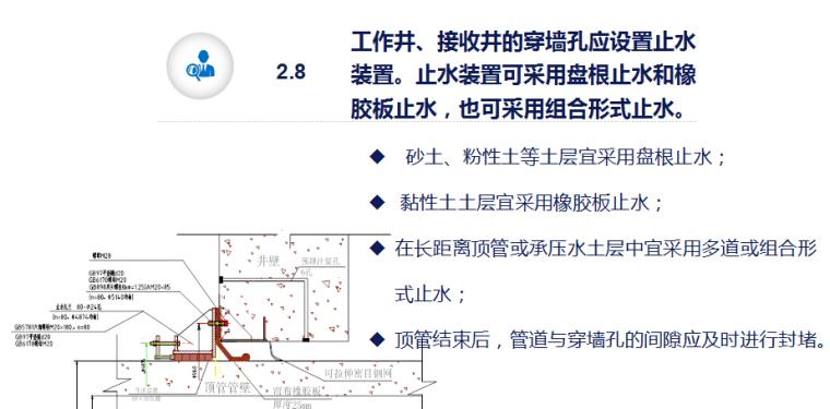 顶管施工技术综合培训资料651页(附实体工程案例)_11