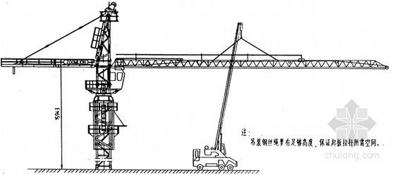 某建筑工程塔吊装拆施工方案(自升式、QTZ63)