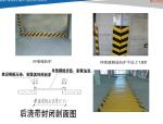 [浙江]标杆工程项目标准化安全综合技术交底