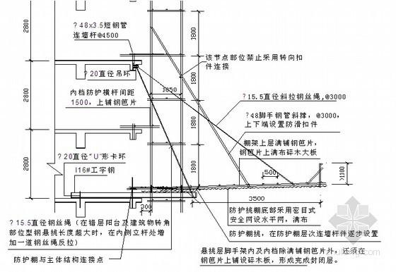 [江苏]建筑工程脚手架搭设施工技术交底
