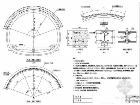双线隧道辅助施工措施及施工方法设计图23张CAD