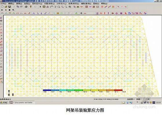 [北京]体育场馆钢结构网架吊装方案