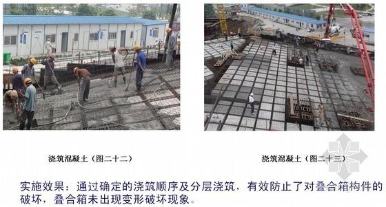 [QC成果]提高网梁楼盖屋面预制叠合构件叠合箱施工质量