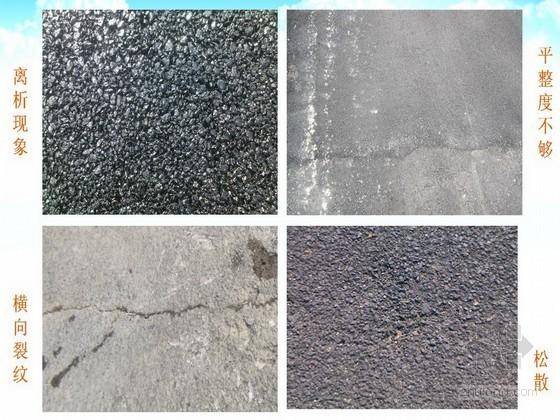 [QC]城市道路沥青混凝土面层低温季节施工质量控制