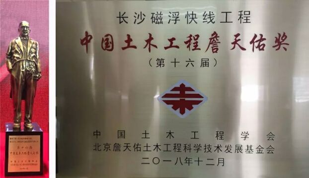 第十六届中国土木工程詹天佑奖获奖工程名单一览