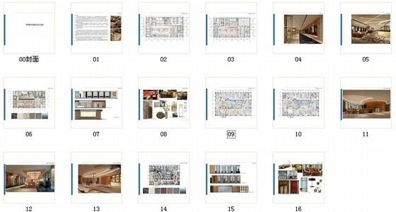 [深圳]地方性金融机构支行现代贵宾俱乐部设计方案图资料图纸总缩略图