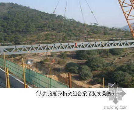 大跨度钢结构箱形桁架组合梁施工技术总结(鲁班奖)