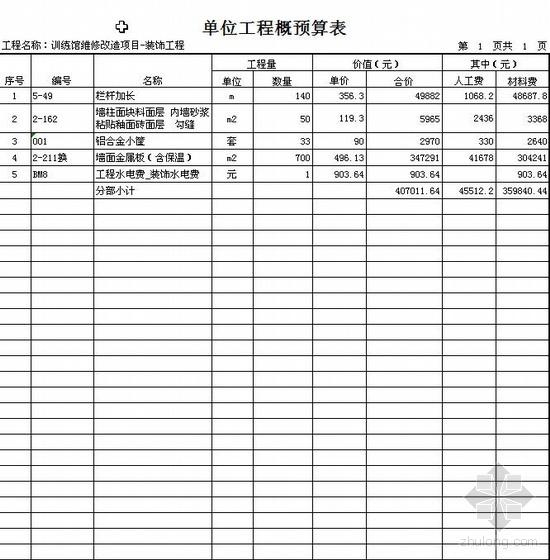 北京某训练馆维修改造项目建筑工程预算书(2010-04)