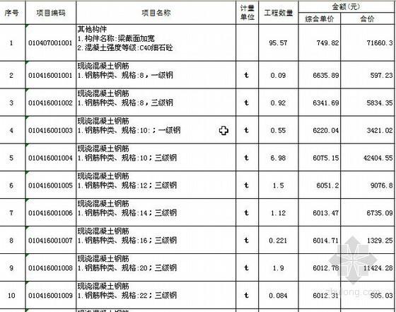 [济南]某银行迁址项目结构加固工程清单报价(2010-08)