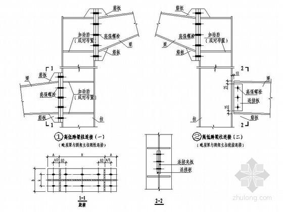 高低跨梁柱连接构造详图
