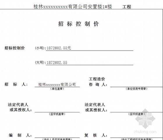 [工程造价毕业设计]广西某安置楼招标控制价