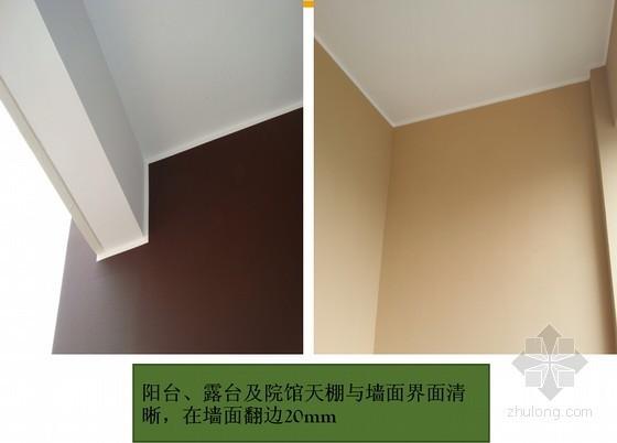 天棚与墙面界面清晰