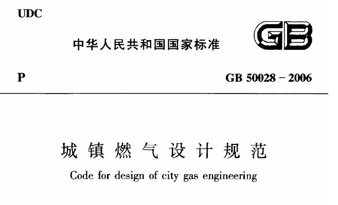 暖通空调规范-城镇燃气设计规范