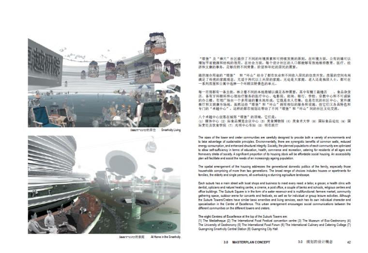 [广东]深圳光明新区城市规划设计方案文本