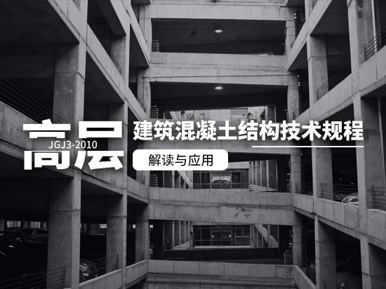 高层建筑混凝土结构技术规程(JGJ3-2010)解读与应用