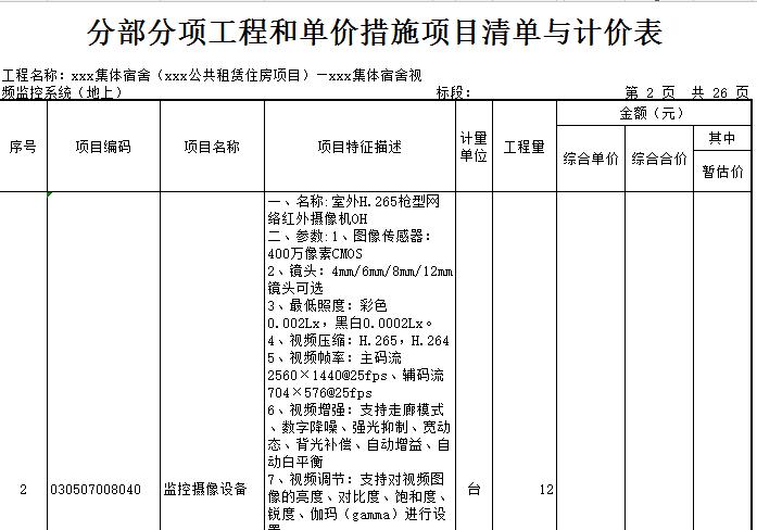 [广东]26层(地下3层)框剪集体宿舍视频监控系统工程量清单(图纸_7