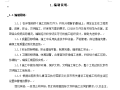 北京阳台山古香道园林工程投标施工组织设计