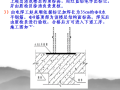 [石家庄]现浇混凝土剪力墙烂根控制(共30页)