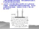 【石家庄】现浇混凝土剪力墙烂根控制(共30页)