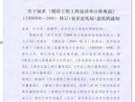2013版工程量清单计价规范介绍及修缮定额交底(51页)