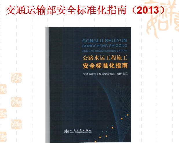 [南京工业大学]建设工程安全生产标准化(共56页)