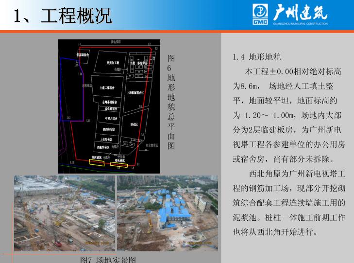广州新电视塔综合配套工程桩柱一体方案(共61页)_3