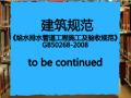 免费下载《给水排水管道工程施工及验收规范》GB50268-2008