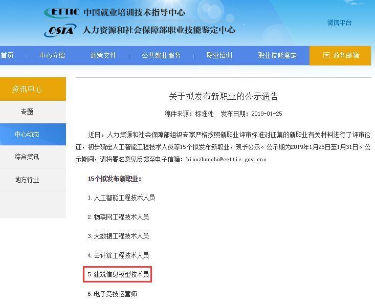 """人社部发布新职业公示通告,""""BIM技术员""""成为新职业"""