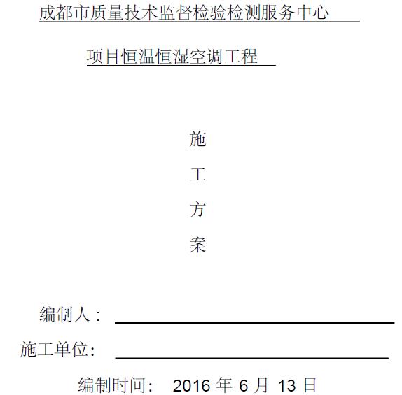 成都市监督检验检测服务中心恒温恒湿空调工程施工方案(62页)