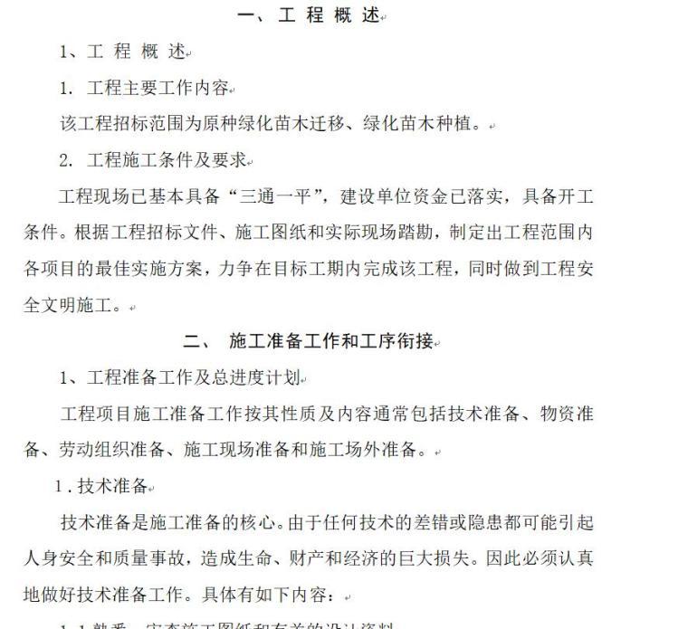 河北省廊坊市某绿化工程施工组织设计文本(40页)-页面一