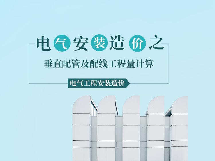 电气安装造价之垂直配管及配线工程量计算