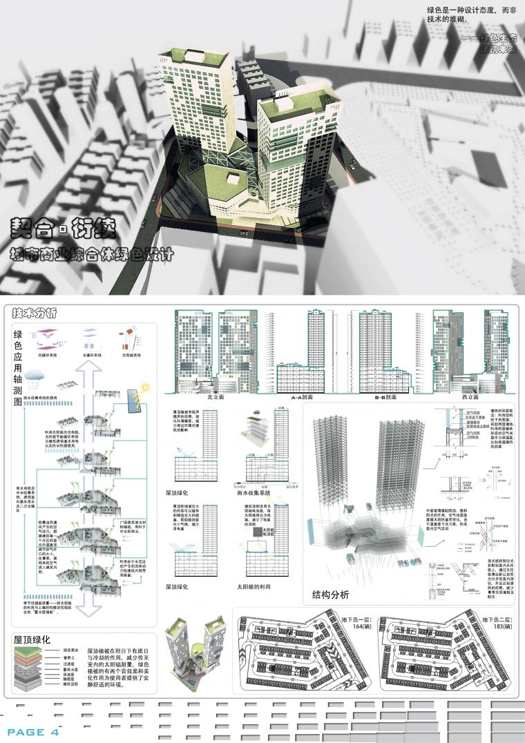 契合-衍续:城市商业综合体绿色设计_6