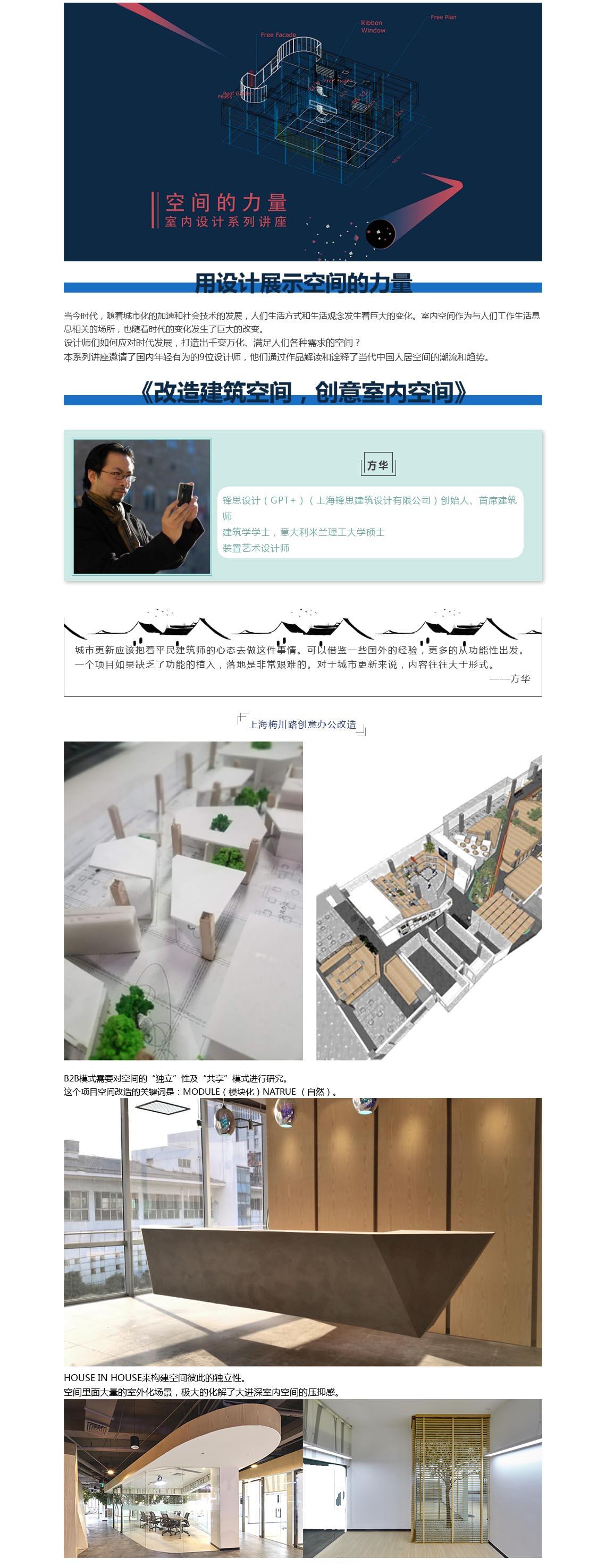 方华,锋思设计创始人,办公改造,城市更新,模块化,空间独立性