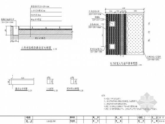 市政道路人行道结构图(彩色方砖)