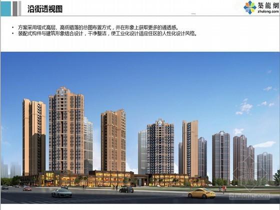[四川]大型保障房装配式设计专题汇报-沿街透视图