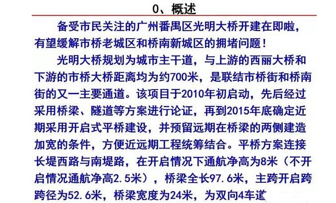 来看看广州番禺区光明开启桥设计方案图*_*