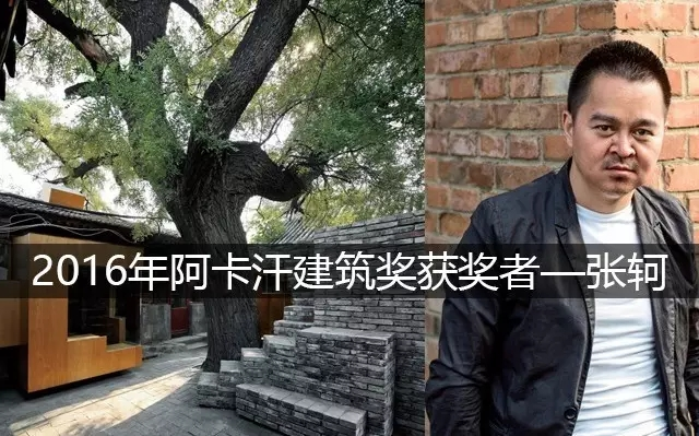 张轲获2016年阿卡汗建筑奖