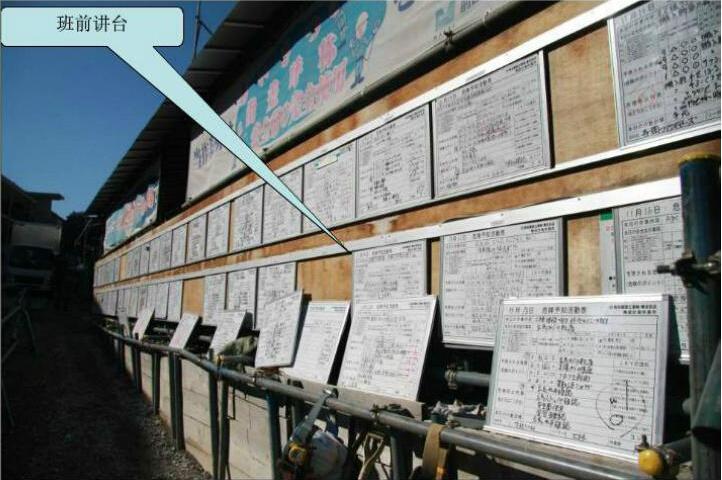 日本工程施工现场管理标准化图册