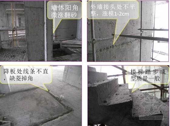 [QC成果]提高混凝土剪力墙阴阳角施工质量