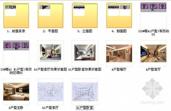 [武汉]花园洋房时尚两居室样板间装修施工图(含效果实景及手绘图)资料图纸总缩略图