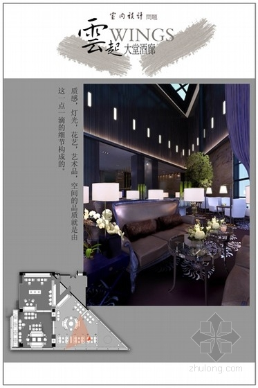[上海]精品时尚现代风格机场候机楼过夜用房室内设计方案大堂酒廊