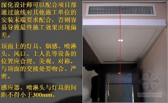 建筑工程精装修深化设计需要注意的施工工艺