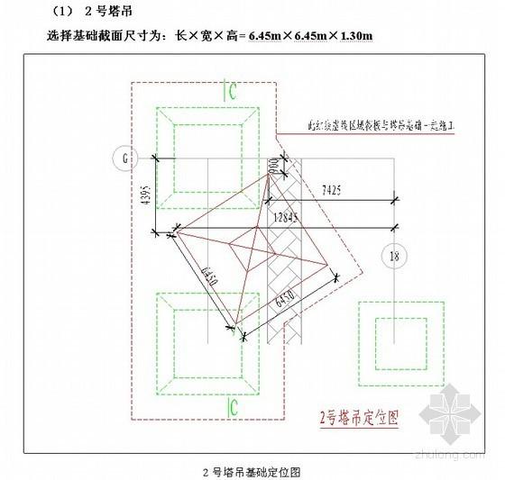 [四川]商业办公楼地下室塔吊基础施工方案(筏板基础内)