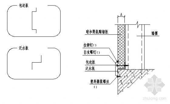 暗扣聚氨酯墙板与地面连接详图